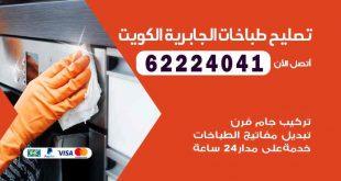 تصليح طباخات الجابرية
