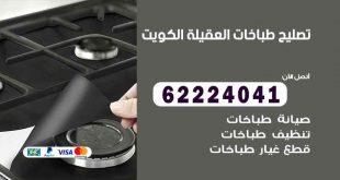 تصليح طباخات العقيلة