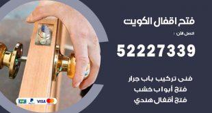 فتح اقفال الكويت