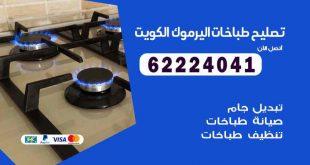 تصليح طباخات اليرموك