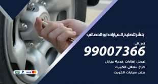 بنشر لتصليح السيارات ابو الحصاني