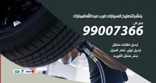 بنشر لتصليح السيارات غرب عبد الله المبارك