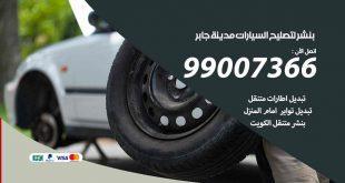 بنشر لتصليح السيارات مدينة جابر