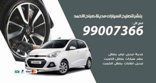 بنشر لتصليح السيارات مدينة صباح الاحمد