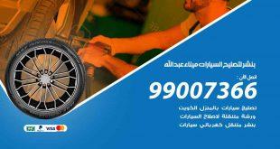 بنشر لتصليح السيارات ميناء عبد الله