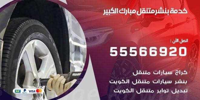 بنشر متنقل مبارك الكبير