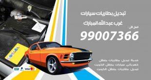 تبديل بطاريات سيارات غرب عبد الله المبارك