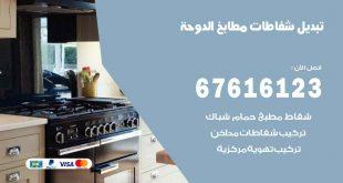 تبديل شفاطات مطابخ الدوحة