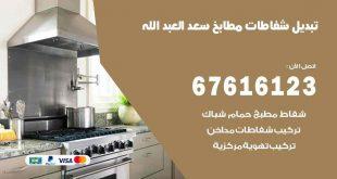 تبديل شفاطات مطابخ سعد العبد الله