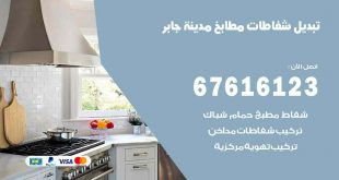 تبديل شفاطات مطابخ مدينة جابر