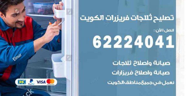 تصليح ثلاجات الكويت