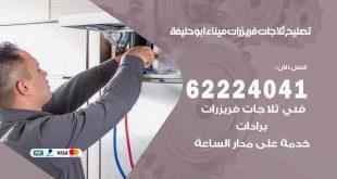 تصليح ثلاجات ميناء ابو حليفة