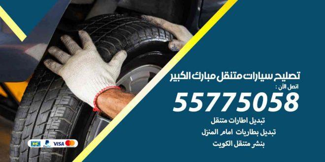 تصليح سيارات متنقل مبارك الكبير