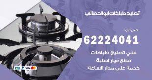 تصليح طباخات ابو الحصاني
