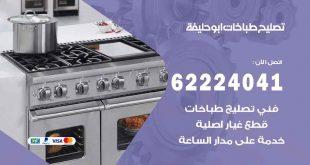 تصليح طباخات ابو حليفة