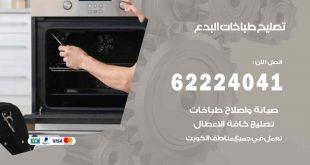 تصليح طباخات البدع