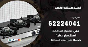 تصليح طباخات الرقعي