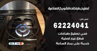 تصليح طباخات الشويخ الصناعية