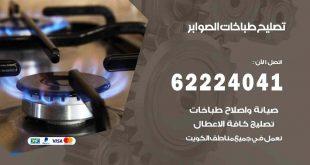 تصليح طباخات الصوابر