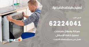 تصليح طباخات الضباعية