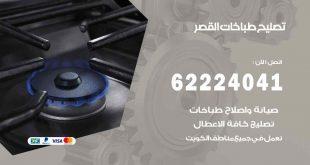 تصليح طباخات القصر