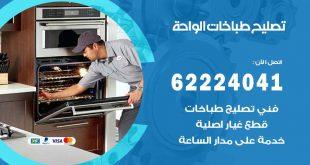 تصليح طباخات الواحة