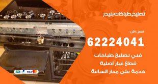 تصليح طباخات بنيدر