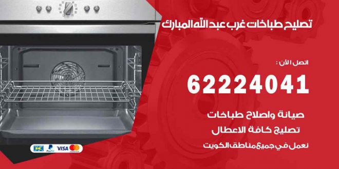 تصليح طباخات غرب عبد الله المبارك