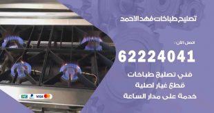 تصليح طباخات فهد الاحمد