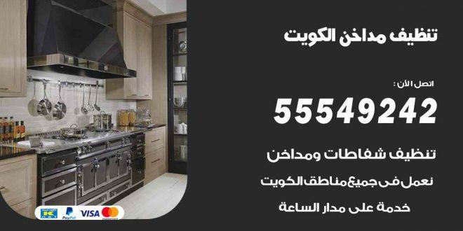 تنظيف مداخن الكويت