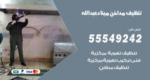 تنظيف مداخن ميناء عبد الله
