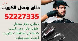 حلاق خدمة منازل الكويت