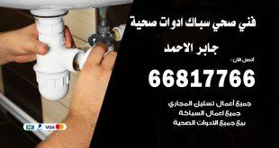سباك جمعية جابر الاحمد