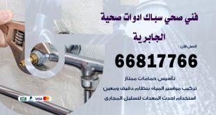 سباك جمعية الجابرية