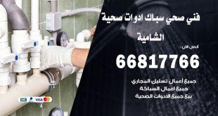 سباك جمعية الشامية