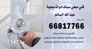 سباك جمعية عبد الله السالم