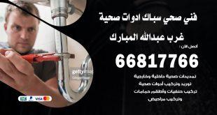 سباك جمعية غرب عبد الله المبارك