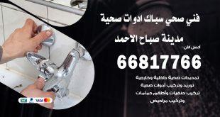 سباك جمعية مدينة صباح الاحمد