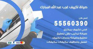 صيانة تكييف غرب عبد الله المبارك
