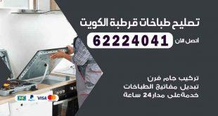 تصليح طباخات قرطبة