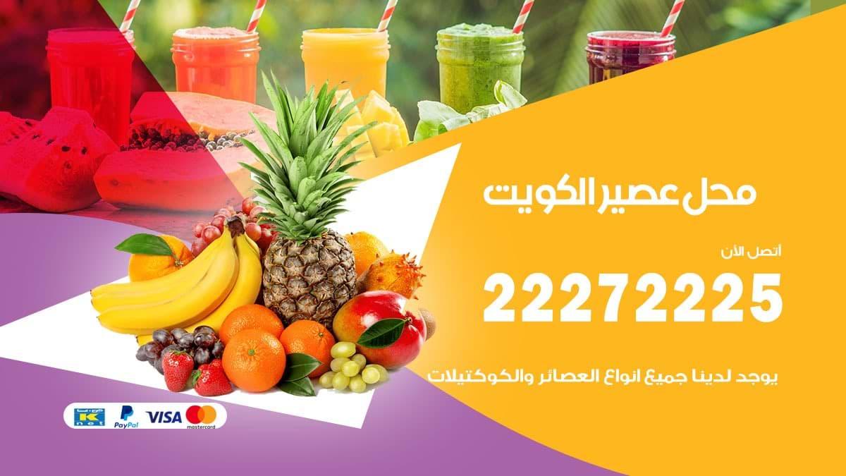 افضل محل عصير في الكويت 22272225 عصائر وكوكتيلات منعشة اعلانات