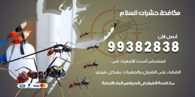 مكافحة حشرات السلام