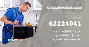 تصليح طباخات ميناء عبد الله