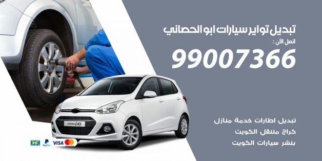تبديل تواير سيارات ابوالحصاني
