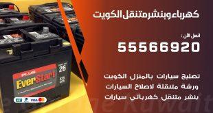 كهرباء وبنشر الكويت