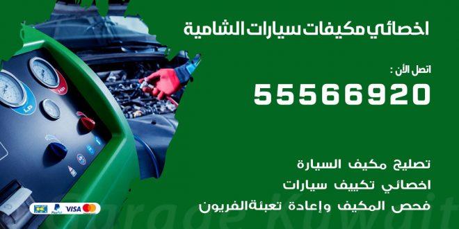 اخصائي تكييف سيارات الشامية