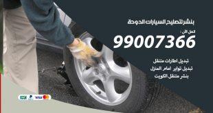 بنشر لتصليح السيارات الدوحة