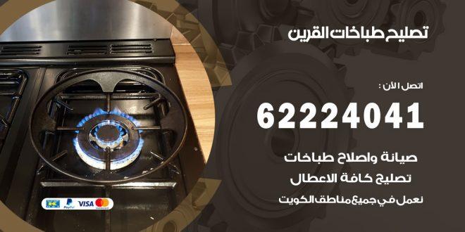 تصليح طباخات القرين