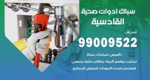 رقم صحي جمعية القادسية