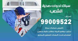 رقم صحي جمعية الشعب